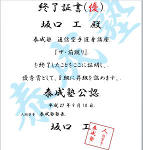 通信講座賞状2