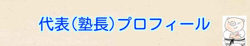 塾長プロフィール